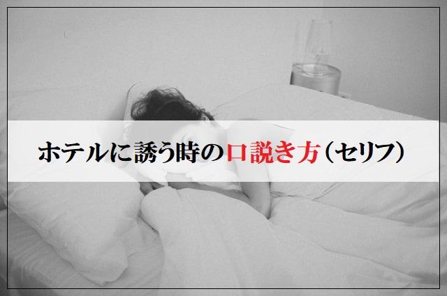 ホテル-口説き方