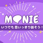 MONIE(マニー)