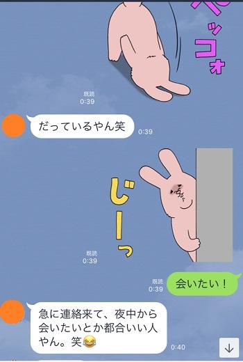 ヤリモク男のLINE