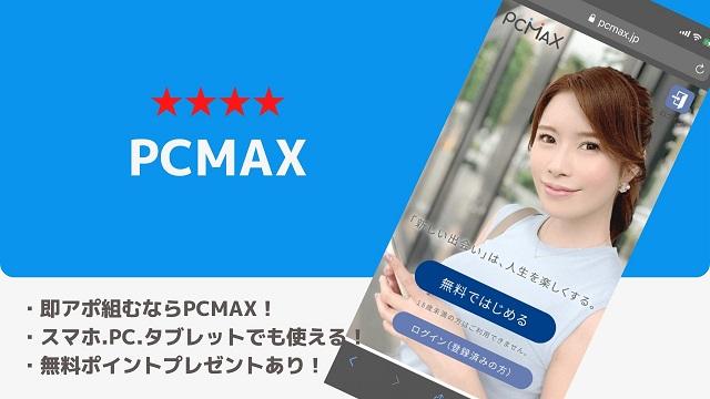 PCMAX-ママ活