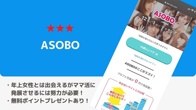 asobo-mama