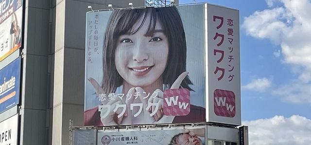 ワクワクメール-街頭広告