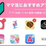 ママ活アプリ