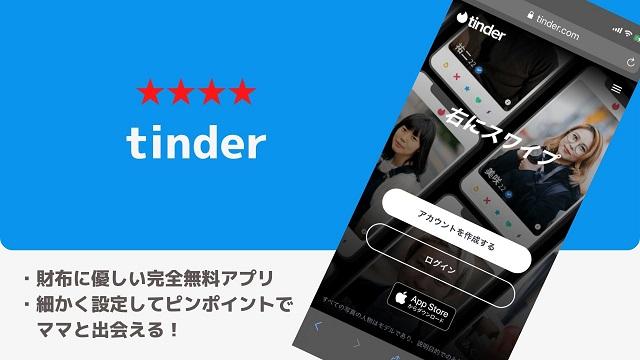 tinder-ママ活