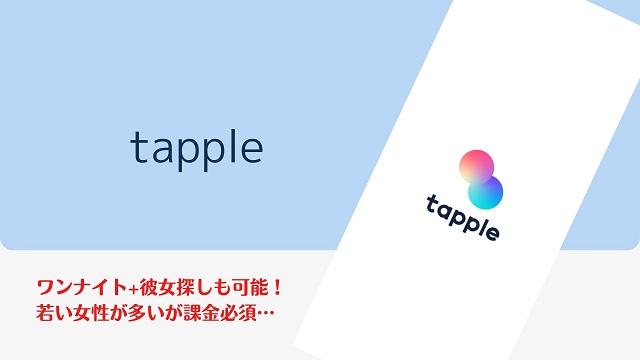 タップル-ワンナイト