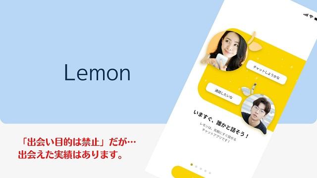 レモンアプリ-ワンナイト