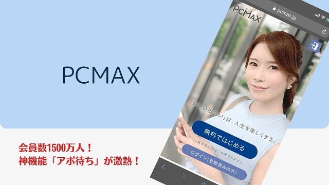 PCMAX-ワンナイト