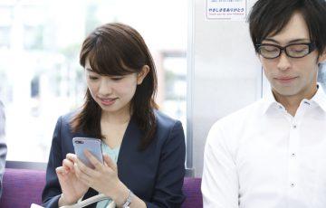 社会人-出会い-電車