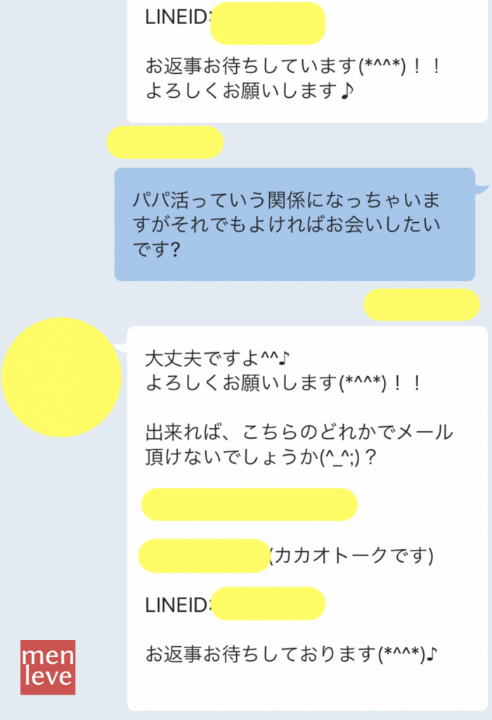PatersからLINEへの移行
