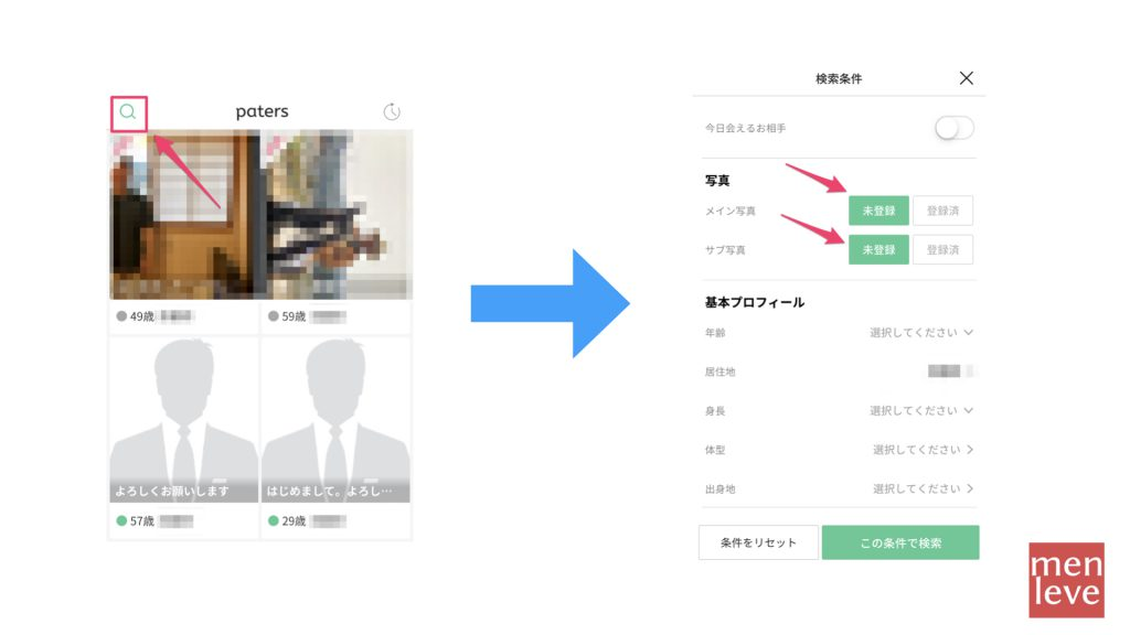 patersでの検索条件設定
