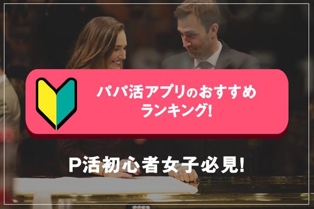 パパ活アプリ-おすすめ