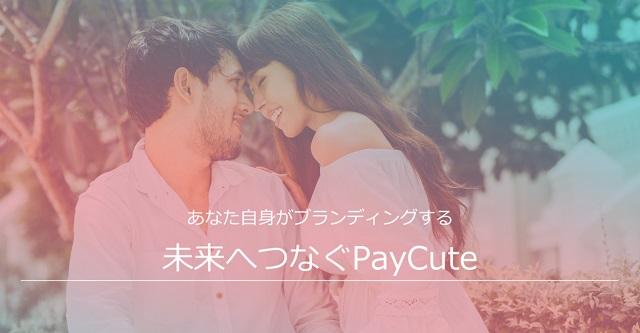 ペイキュート-パパ活アプリ