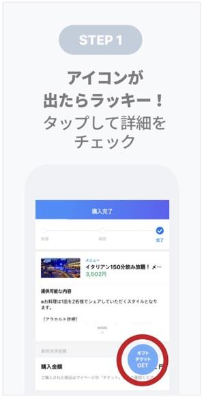 タイムバンク-ギフトチケットアイコン