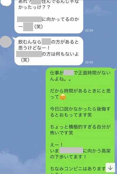 合コン-口説く