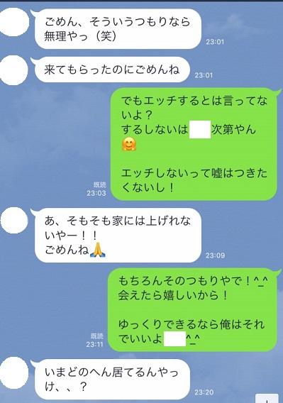 合コン-エッチ