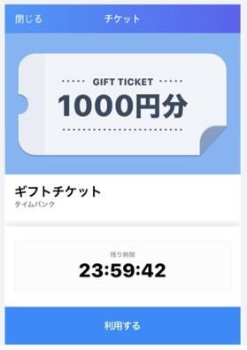 timebank-ギフトチケット-1000円