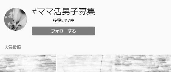 #ママ活男子募集