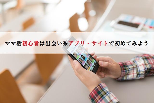 名古屋-ママ活-アプリ
