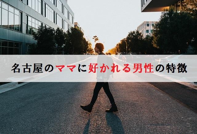 名古屋-ママ活-成功
