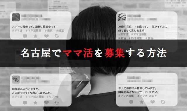 名古屋-ママ活-募集