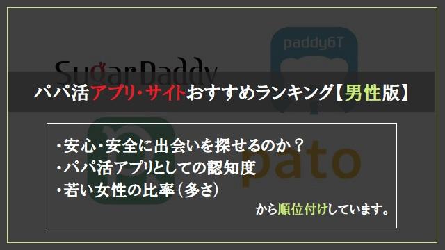 パパ活アプリ-おすすめ-男