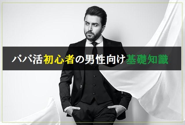 パパ活-初心者-男性