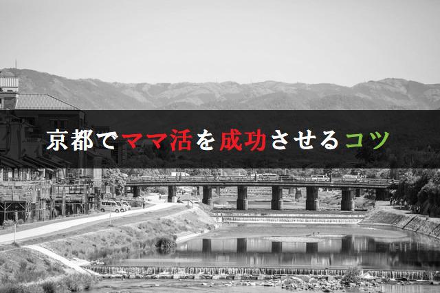ママ活-京都-成功のコツ