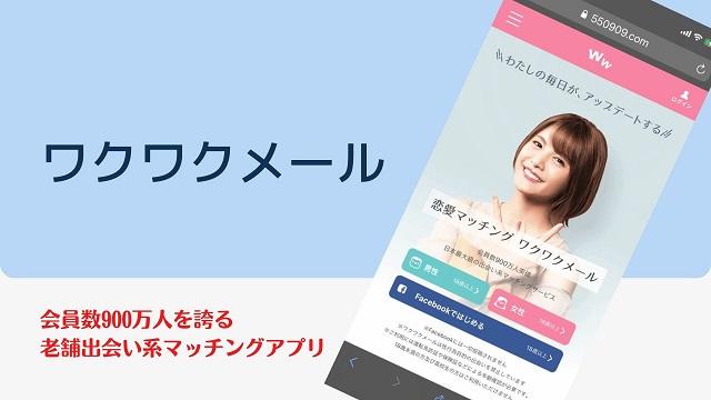 パパ活アプリ-ワクワクメール