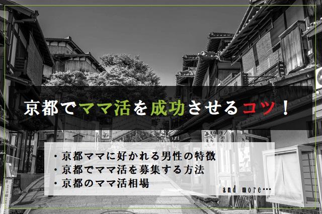 ママ活-京都