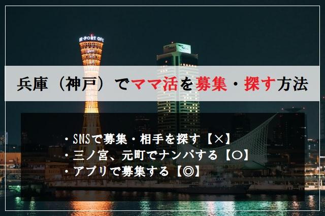 神戸-ママ活-募集
