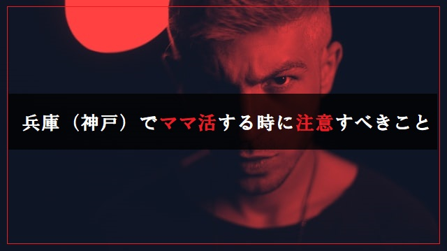 神戸-ママ活-注意