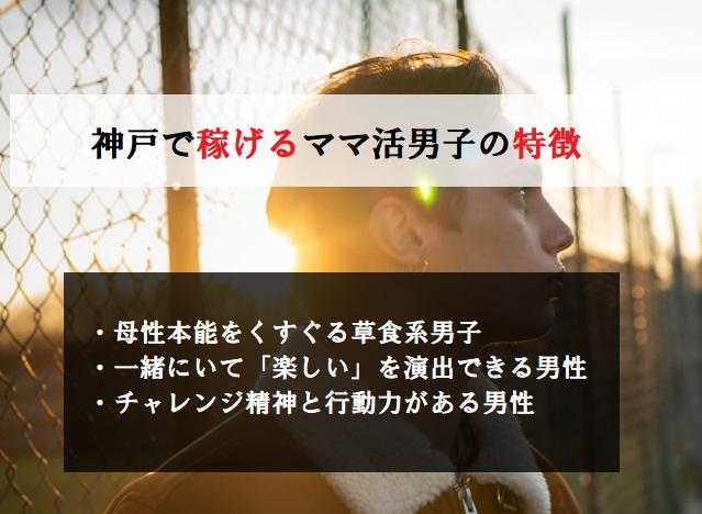 神戸-ママ活-実態