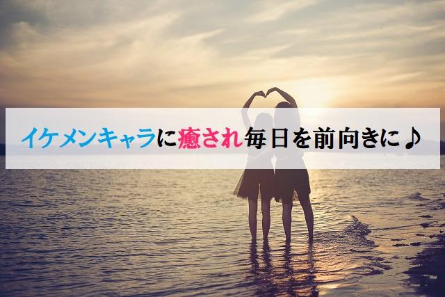 イケメン-癒し-アプリ