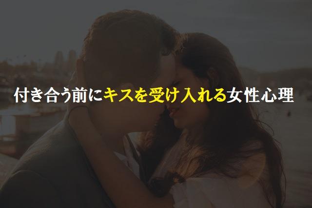 付き合う前にキス受け入れる女性心理